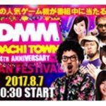 DMMぱちタウン4周年FAN FESTIVALでSwitchプレゼント?