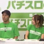 松本バッチ夫妻も登場のパチスロサミット2017 タイムシフトが期限未定で視聴可能に!